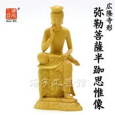 小仏柘植【広隆寺形弥勒菩薩半跏思惟像】総高約10.5cm