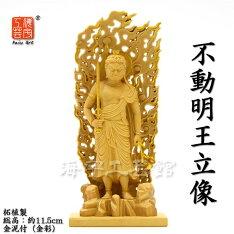【小仏】シリーズ【不動明王】柘植金泥付総高11.5cm