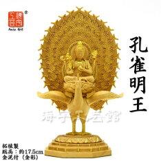 【小仏】シリーズ【孔雀明王】柘植金泥付(金彩)総高17.5cm