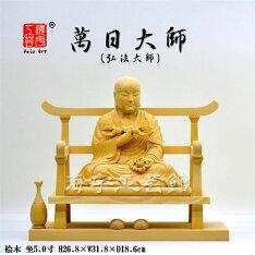 ★桧木『萬日大師』(弘法大師坐像)坐5.0寸総高26.8cm真言宗