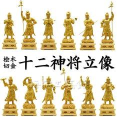木彫り仏像【十二神将立像(じゅうにしんしょうりゅぞう)】柘植切金仕上げ立8.0寸十二干支