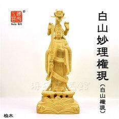 【白山権現】総高:約36cm材質:桧(ヒノキ)