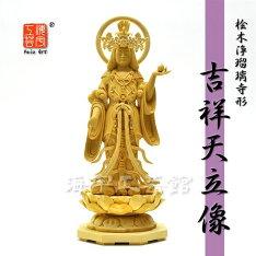 ★木彫り仏像桧木浄瑠璃寺形吉祥天立像総高29cm