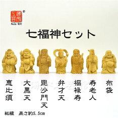 【七福神】セット柘植(ツゲ)