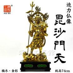 木彫り仏像毘沙門天像楠木金彩立1.25尺総高73.5cm