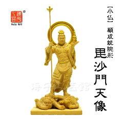 ★【小仏】願成就院形柘植金泥付き毘沙門天像総高12.5cm