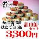 ほたてほぐしみ5缶ずわいほぐしみ5缶北海道産【楽ギフ_包装】 - かにの街えさし「海洋食品」