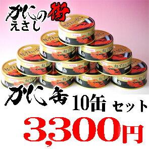 かに缶紅ズワイほぐしみ水煮缶詰10缶【】