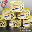 さけ水煮缶詰6缶セットからふとます備蓄 保存食 料理具材 カレー グラタン サラダ北海道産オホーツク