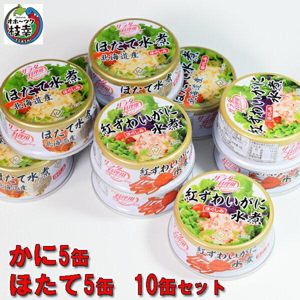 海洋食品『紅ズワイほぐしみ水煮5 ほたてほぐしみ5』