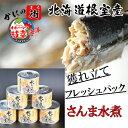 さんま水煮缶6缶セット 北海道産 根室 とろさんま 骨までやわらか お子様から お年寄りま で安心して食べられます おかずの逸品 料理 災害時の備蓄用
