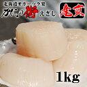 ほたて貝柱冷凍製造元直販北海道オホーツク枝幸産 - かにの街えさし「海洋食品」