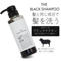 美容室専売イーズブラックシャンプー300ml白髪染めない白髪予防白髪改善パサつき乾燥ダメージ髪質改善送料無料プライベートブランドだから出来る贅沢成分高配合