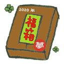 """【限定12個】ひろはまかずとし2020新春幸せ""""福袋""""「福箱・夢」【送料無料】(12/26〜1/10 ..."""