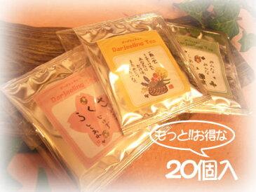 ごあいさつ紅茶(もっとお得!!20個入)【御礼】【プチギフト】【感謝】【ダージリンティ】