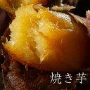 【薩摩のはるか姫】冷凍焼き芋 紅はるか2kg