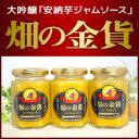 【畑の金貨】 鹿児島県産 安納芋のジャム 150g 3本セット 鹿児島産の安納芋を贅沢に使用しています。【北海道・沖縄・離島】含む全国送料無料