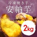 冷凍焼き芋  安納芋 2kg  アイス感覚で食べれます。     紅はるかもあります。鹿児島県産 送料無料 冷やし焼き芋