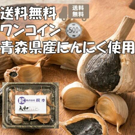 【送料無料】お試しワンコイン!熟成黒にんにく12片(2球分)