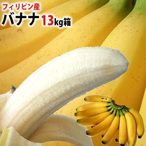 忙しい朝の朝食に、スポーツ時の栄養補給に様々な生活シーンで大活躍♪バナナ全30種類の品揃え...