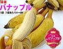 送料無料¥3,240テレビ番組で話題沸騰!まるでりんごのよう!?フルーティーなデザート系バナナ...