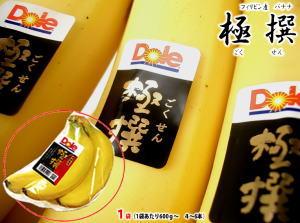 ドール・極撰バナナ(ごくせん)1袋(送料別¥432)