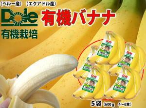 有機栽培バナナ5袋送料無料¥3,500北海道・沖縄は別途送料¥1,000がかかります。