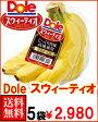 ドール・スウィーティオバナナ5袋