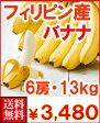 フルーツの定番フィリピン産バナナ13kg箱送料無料¥3,480