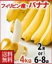 フィリピン産バナナ4kg箱送料無料¥2480...