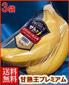 フィリピン産甘熟王プレミアム 3袋北海道・沖縄は別途送料¥1,000がかかります。