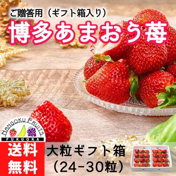 フルーツ・果物, いちご 24-30