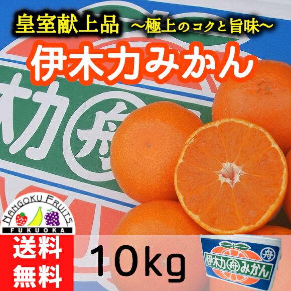 フルーツ・果物, みかん 10kg7,610