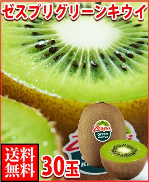 ゼスプリ・グリーンキウイフルーツ30玉