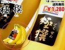 ちょっと高いがかなり美味しい!ドール・極撰 (ごくせん)バナナ1袋(600g)送料無料¥1,280