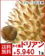 フルーツ王国タイよりフルーツの王様ドリアン1玉