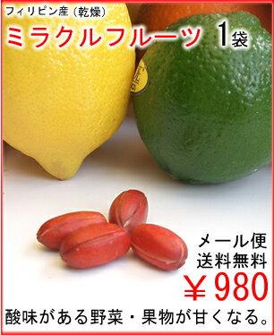 フルーツ・果物, ミラクルフルーツ 1(5)1,200