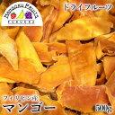【送料無料】ドライフルーツ マンゴー 500g その1