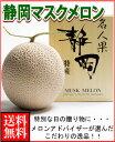 お歳暮ギフト対応可静岡マスクメロン1玉ギフト箱送料無料¥4,...