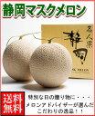 静岡マスクメロン2玉木箱送料無料¥11,880...