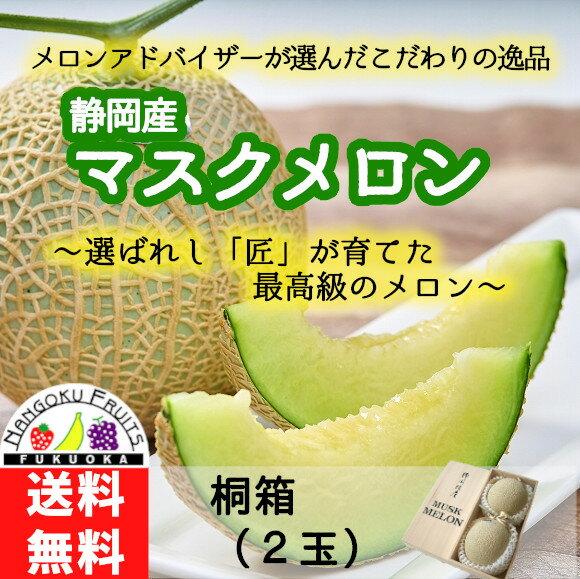 フルーツ・果物, メロン 211,880
