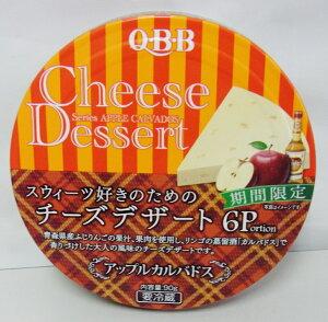 QBB スウィーツ好きのためのチーズデザート アップルカルヴァドス 6P