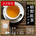 嬉野茶 嬉野紅茶ティーバッグ(2g×25)お茶 日本茶 和紅茶 茶葉 国産紅茶 うれしの茶 九州 佐賀県産 茶