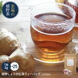 嬉野しょうが紅茶ティーバッグ(2g×25)お茶 日本茶 和紅茶 茶葉 国産紅茶 九州 うれしの紅茶