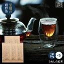嬉野茶 3年熟成うれしの紅茶 (50g×5) 日本茶 緑茶 煎茶 希少品種ザイライ100% 送料無料 茶葉 渋みのある...