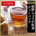 嬉野茶 しょうが紅茶ティーバッグ(2g×25)お茶 日本茶 和紅茶 茶葉 国産紅茶 九州 うれしの紅茶