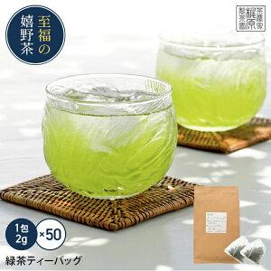 嬉野茶 緑茶ティーバッグ(2g×50)お茶 ティーパック ティーバッグ 緑茶 日本茶 お茶 ティーパック ドリンク ポイント消化 送料無 食品 食品・フード ギフト 飲み物 詰め合わせ