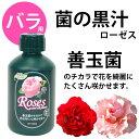 菌の黒汁ローゼス!善玉菌のチカラでバラを綺麗に咲かせます!バラ用 土壌改良&生長促進剤 「...