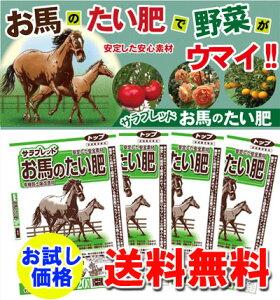 サラブレッドのお馬のたい肥(堆肥)【送料無料】20リットル大袋4個セット【同梱包不可】