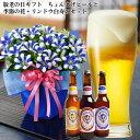 敬老の日 ギフト プレゼント 山口県萩の地ビール ちょんまげ...